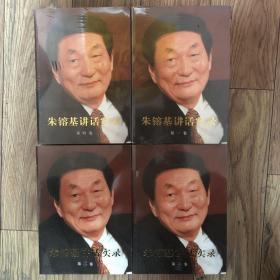 朱镕基讲话实录 四册全