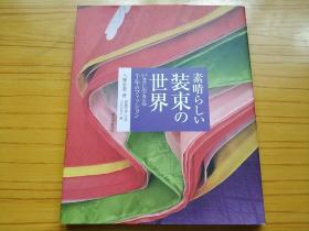 装束的世界(日文原版书)