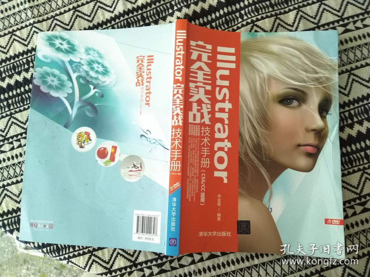 Illustrator完全实战技术手册 CS6/CC适用