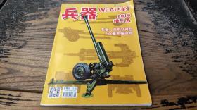 兵器2019.增刊A