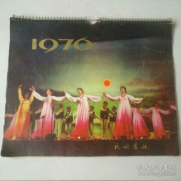 ���� 1976骞�