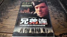 国际展望2003.增刊