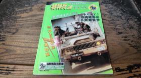特种兵迷 军事迷系列珍藏版-3328
