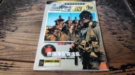 特种兵迷 《军事迷》系列珍藏版16
