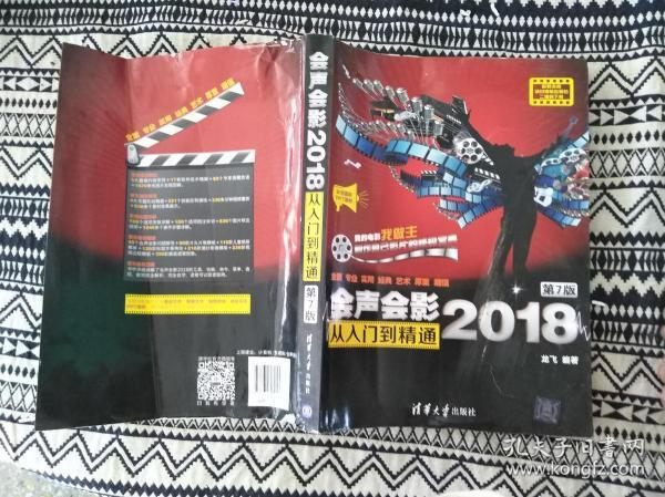 会声会影2018从入门到精通(第7版)