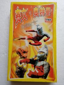 赛文奥特曼VCD.17碟装