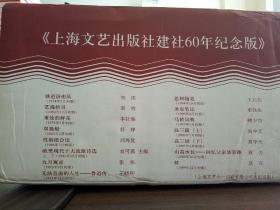 《上海文艺出版社建社60年纪念版》1952~2012年 原箱装16本合售