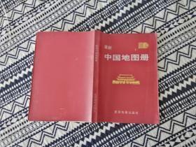 最新中国地图册