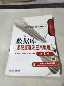 数据库系统原理及应用教程(21世纪高等院校计算机教材系列)  第2版