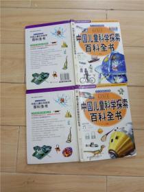 中国儿童科学探索百科全书.【上卷 下卷 两本合售】【精装】【封面受损,书籍受损】