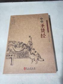 中华圣贤经  中华文库青少年导读本