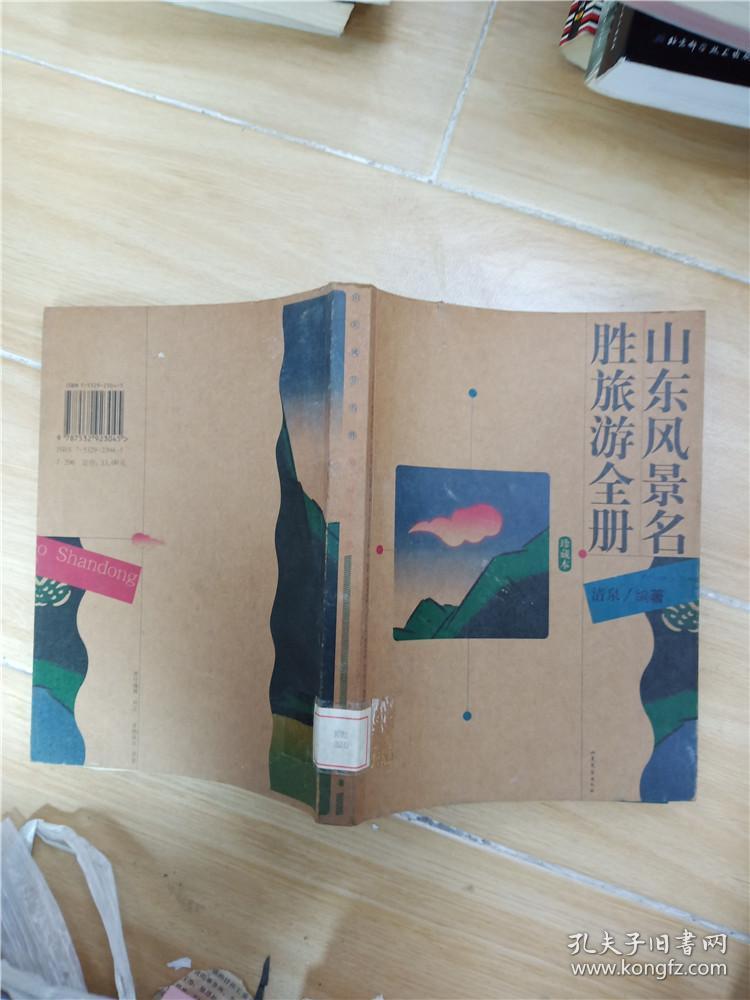 山东风景名胜旅游全册 珍藏本【馆藏】