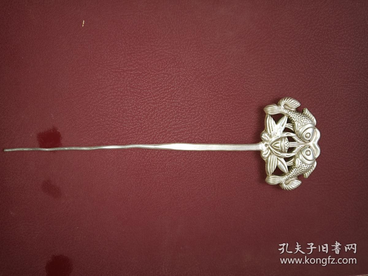 清代 荷花双鱼发簪    寓意  连年有余  吉庆有余    雪亮的纯银器   包老保真