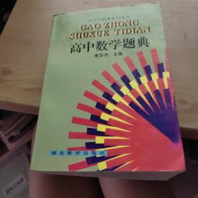高中数学题典