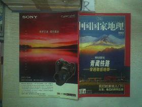 中国国家地理    2004  2