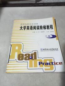 大学英语阅读阶梯教程:阅读技能综合训练.二级