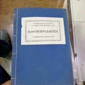 陕西的鼓乐社与铜器社~品好(1954年油印线装本)