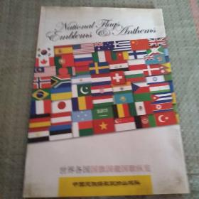 世界各国国旗国徽国歌手册
