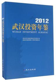 武汉投资年鉴(2012)