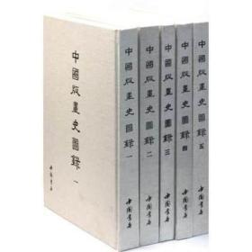 中国版画史图录(8开精装 全五册 原箱装)