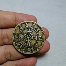 吉林省造 光绪乙酉大清铜币中心【吉】 黄铜 二十文铜板