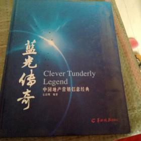 蓝光传奇---中国地产营销创意经典