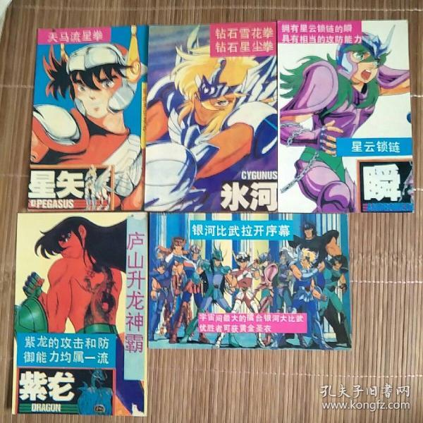圣斗士星矢明信片5張加封套合售