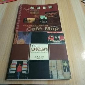 打开咖啡馆的门咖啡地图(全2册)