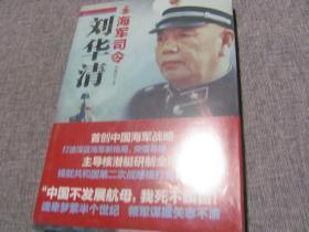 刘华清海军司令
