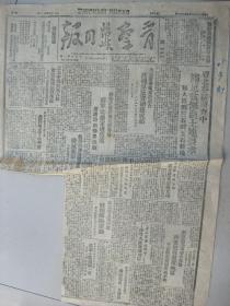 解放区原版老报纸:晋察冀日报(第2465号)民国36年5月21日--主要内容:晋察冀边区银行通告、收复后的蟠龙、内蒙人民代表会立宣言等,请看书影。保真保老