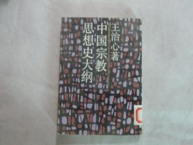 中国宗教思想史大纲 馆藏