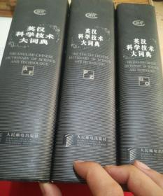 英汉科学技术大辞典【《A-F》+《G-O》+《P-Z》全三本合售】【大厚本】【精装】
