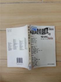 中国小说排行榜 中国小说学会 权威评定 下【馆藏】