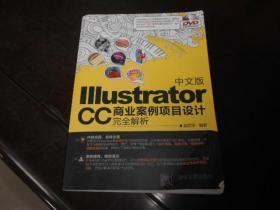 中文版Illustrator CC 商业案例项目设计完全解析