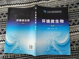环境微生物(第三版)