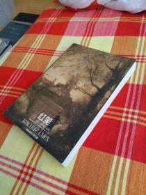 安德烈耶夫中短篇小说集 : 红笑(译林世界文学名著·古典系列)