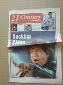 《21世紀報》(英文版)   2003年3月13日