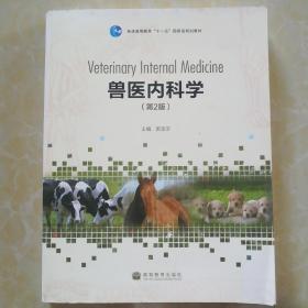 兽医内科学(第2版)
