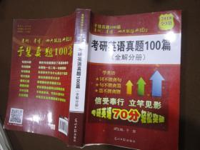 考研英语真题100篇(全解分册),主编于慧,光明日报出版社