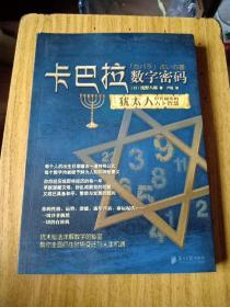 卡巴拉数字密码:犹太人世代相传的占卜智慧