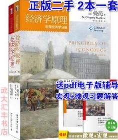 正版 经济学原理 曼昆 微观+宏观分册 第7版中文版 北京大学