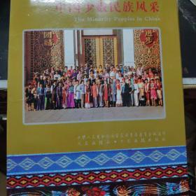 中国少数民族风采