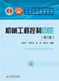 机械工程控制基础第七版7版杨叔子9787568030908