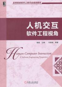 人机交互——软件工程视角 骆斌 9787111407478 机械工业出版社