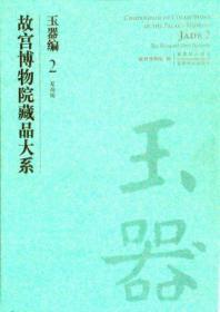 故宫博物院藏品大系:夏商周