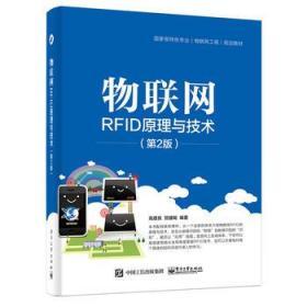 物联网RFID原理与技术(第2版) 高建良著 电子工业出版社
