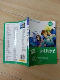 语文新课标必读经典 汤姆索亚历险记【书脊受损】