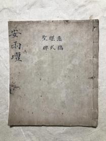 手抄本:安雨坛(通章上表秘旨、祈晴章、祈雨章、祈雨符等),内带符咒图----------下订单前请看清详情描述。