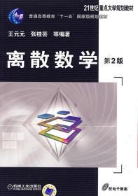 正版离散数学 第2版(21世纪重点大学规划教材) 王元元 机械工业