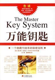 万能钥匙 汉尼尔 ,王璠,黄晓艳  9787802113664 中央编译出版社